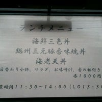 Photo taken at 一甘 by yosi on 3/7/2012