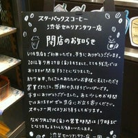 Photo taken at Starbucks Coffee 渋谷セルリアンタワー店 by Miwa N. on 7/26/2012