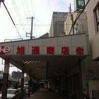 Photo taken at 新旭町通り食品街 by Tsuyoshi I. on 6/17/2012