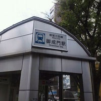 Photo taken at Onarimon Station (I06) by Papa P. on 9/30/2011