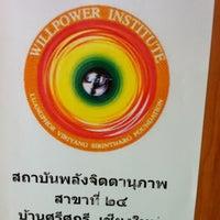 Photo taken at สำนักปฏิบัติธรรมจิตตานุภาพ ศรีศุกรี by Thim K. on 2/14/2012