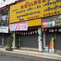 Photo taken at Klang Krueang Kian by Aunt T. on 8/4/2012