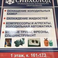 "Photo taken at ООО ""Сибхолод"" by Егор Р. on 8/9/2012"