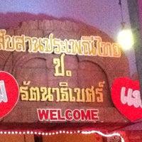 Photo taken at ป.รัตนาธิเบศร์ by Atney T. on 9/16/2011