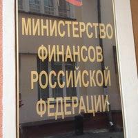 Photo taken at Министерство финансов РФ by Мария on 7/6/2012