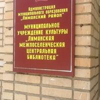 Photo taken at Лиманская Межпоселенческая Центральная Библиотека by Alexander on 4/18/2012