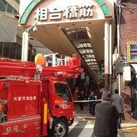 Photo taken at 相合橋筋商店街 by Wadakin S. on 3/13/2012