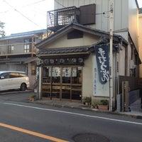 Foto tomada en 手打うどん きくや por S.Tetsuya el 8/26/2012