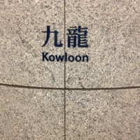 Photo taken at MTR Kowloon Station by Kewin T. on 4/17/2012