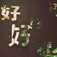 Das Foto wurde bei 好樣餐廳 VVG Bistro von Angeline C. am 3/18/2012 aufgenommen
