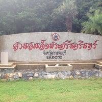 Photo taken at สวนสมเด็จพระศรีนครินทร์ by kittiya j. on 8/12/2012