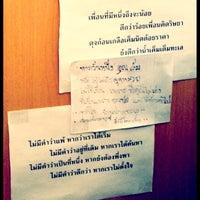 Photo taken at สำนักงานทางหลวงชนบทที่ 4 เพชรบุรี by zapao p. on 5/21/2012