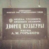 Снимок сделан в Дворец культуры им. Горького пользователем Oksana P. 8/11/2012