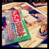 Photo taken at ロイヤルホスト 八戸ノ里店 by esctype2 出. on 6/23/2012