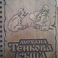 Photo taken at Теньова Къща (Tenyo's House) by Metodi on 4/9/2011