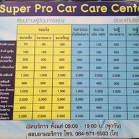Photo taken at Super Pro Car Care Center by Note N. on 7/22/2012