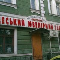 Photo taken at одесский ювелирный завод by Lenu44a⭐️ on 5/17/2012