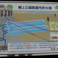 Photo taken at 磯上公園 by trekker1972 on 10/25/2011