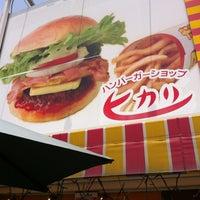 Photo taken at ハンバーガーショップ ヒカリ 本店 by *アーニー* on 4/23/2012