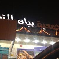 Photo taken at مركز خدمه ٢٤ ساعه بيان by Al7oryah E. on 5/3/2012