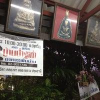 Photo taken at บ้านป่างูเห่า by Wasan K. on 5/31/2012