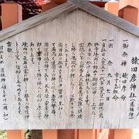 Photo taken at 猿田彦神社(道祖神社) by Kojo M. on 5/22/2012