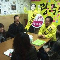 Photo taken at 광주서구 정남준후보선거사무소 by 남준 정. on 3/13/2012