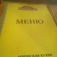 Photo taken at Старый Ереван by Дмитрий Л. on 5/1/2012