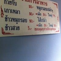 Photo taken at ก๋วยจั๊บน้ำข้น สามกษัตริย์ by Palmmy C. on 9/9/2011