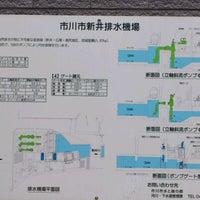 Photo taken at 新井排水機場 by shunkit2 @. on 5/21/2012