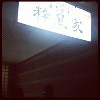 Photo taken at 魚嵐土〜ふぃっしゅらんど〜 by Kazuya K. on 8/26/2012