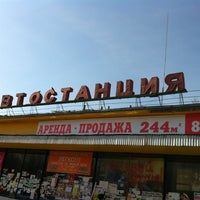 Photo taken at Автостанция by Женька А. on 4/7/2012