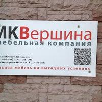 Photo taken at МК Вершина by Иван Д. on 5/2/2012