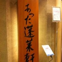1/21/2012に7056161k0 H.があつた蓬莱軒 松坂屋店で撮った写真