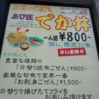 Photo taken at くつろぎの里 庄や 我孫子北口店 by Ohka A. on 8/13/2012