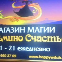 Photo taken at Ведьмино счастье by Victoria M. on 4/19/2012