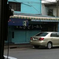 Photo taken at Kitakaze'Ramen by surasit s. on 3/28/2011