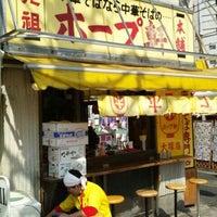 Photo taken at ホープ軒本舗 大塚店 by Naoshi N. on 3/20/2012