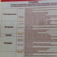 Photo taken at Отдел Управления Федеральной миграционной службы в Искитимском районе by Юля❤❤❤Юля on 4/24/2012