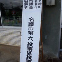 Photo taken at 名護市役所 屋部支所 by たかひこ さ. on 6/10/2012