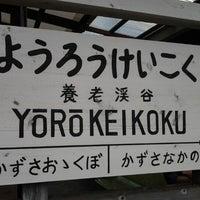 Photo taken at Yoro-Keikoku Station by yuki t. on 8/19/2012