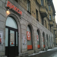 Photo taken at Дикси by Anton t. on 2/21/2012