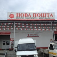 Photo taken at Нова Пошта №1 by Андрей К. on 7/11/2012