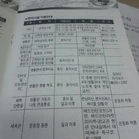 Photo taken at 국세공무원연수원 by JH A. on 7/20/2012
