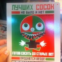 Photo taken at Книжный лабиринт by Nadya M. on 8/23/2012