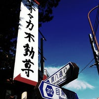 Photo taken at 等々力不動尊 by Hideki N. on 11/11/2011