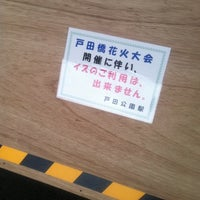 Photo taken at Toda-Kōen Station by night2k on 8/4/2012