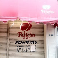 Photo taken at パンのペリカン by Michiaki N. on 5/13/2012
