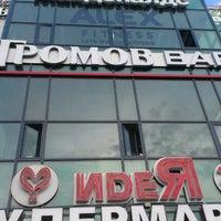 Photo taken at ТК «Рубикон» by Сергей С. on 5/16/2012