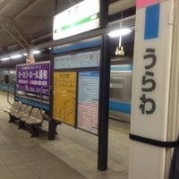 Photo taken at Urawa Station by ゆかりん ♡. on 3/10/2012